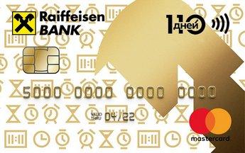 Подать заявку на карту от Райффайзен Банка с льготным периодом
