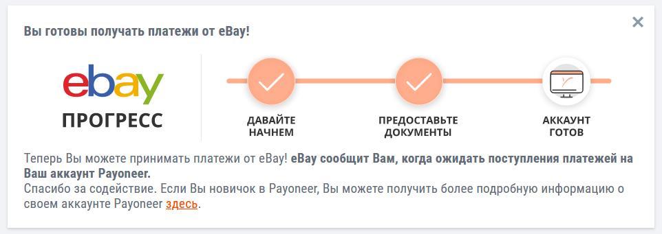 привязка ибэй к пионер: аккаунт готов. Вы готовы получать плвтежи от eBay