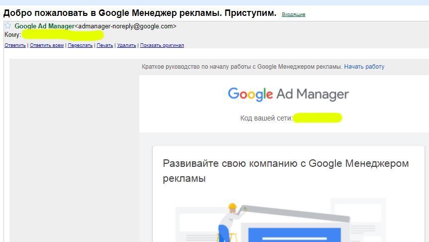 ezoic - первый шаг перед одобрением сайта к показу рекламы
