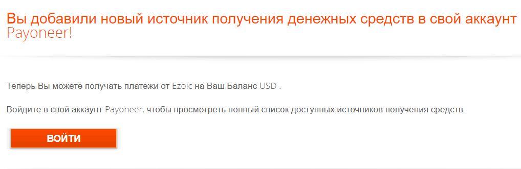 Готово, можно получать выплаты от Ezoic на Пионер