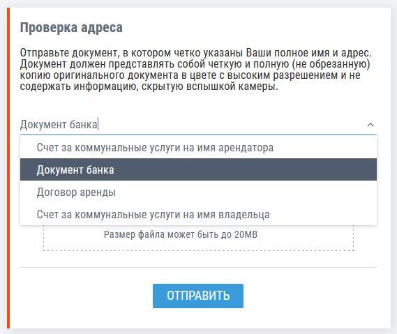 Payoneer - подтверждаем адрес с помощью выписки из банка
