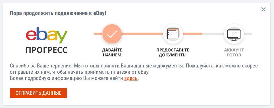 ebay прогресс подключения к пионеру