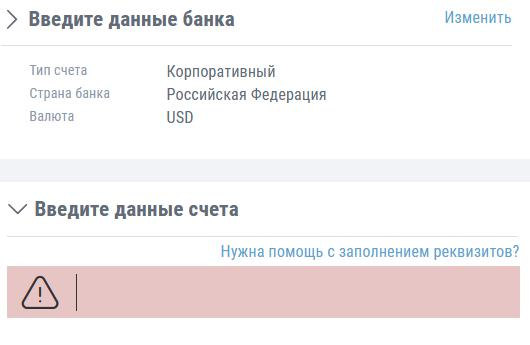 Payoneer не дает добавить банк