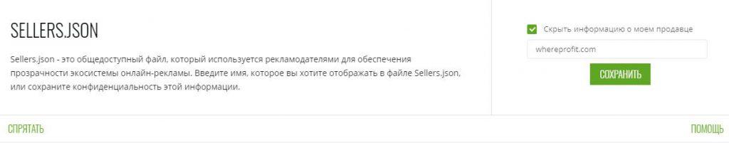 seller.json - настройка ezoic