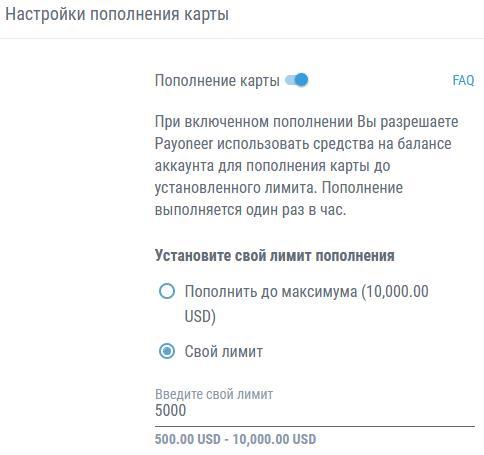 Пополнение карты Payoneer с баланса своего же счета