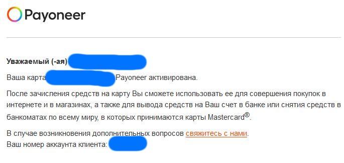 Активация карты Payoneer